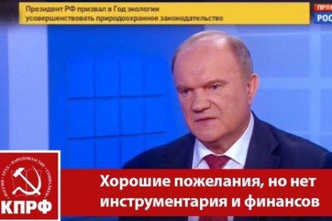 Геннадий Зюганов о послании президента: – «Хорошие пожелания, но нет инструментария и финансов»