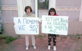 92 процента россиян не поддерживает повышение пенсионного возраста