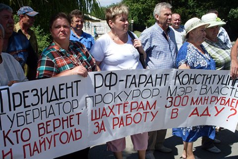 В Гукове шахтеры готовятся возобновить голодовку. Подробности