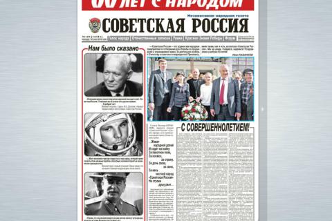 Геннадий Зюганов поздравил с юбилеем «Советскую Россию»