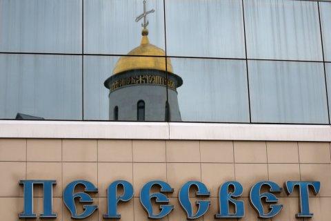 Из банка РПЦ «Пересвет» управляющие перед крахом «под честное слово» украли 5 млрд рублей