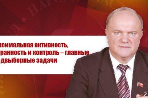 Геннадий Зюганов: Максимальная активность, собранность и контроль – главные предвыборные задачи