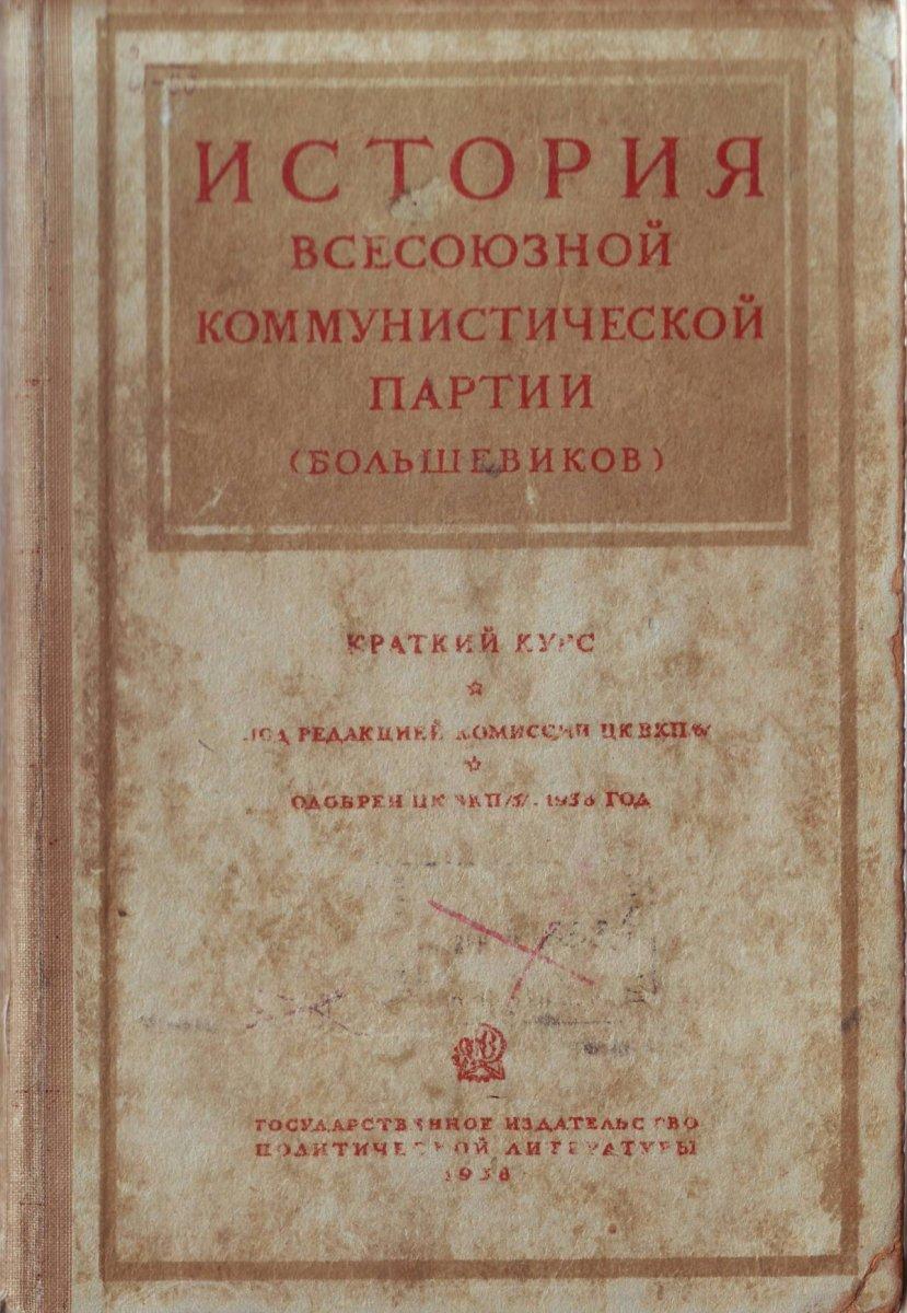 The Abridged History of the Communist Party Bolsheviks
