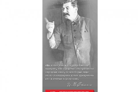 Бийские коммунисты отстаивают право использовать изображение И.В.Сталина в предвыборной агитации