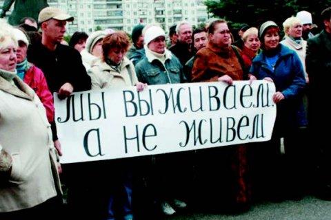 Реальные доходы россиян падают более тридцати месяцев подряд