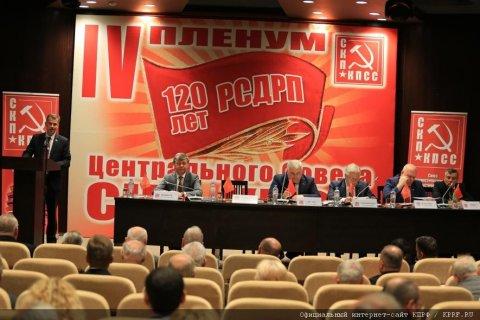 В Минске прошел IV Пленум Центрального Совета СКП-КПСС