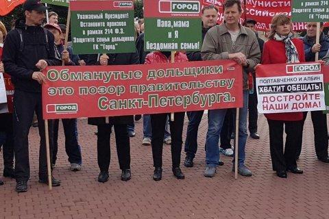 В Санкт-Петербурге прошла акция обманутых дольщиков