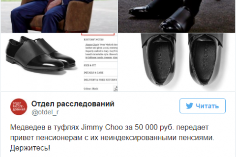 Лоферы Медведева стоят 50 тысяч рублей