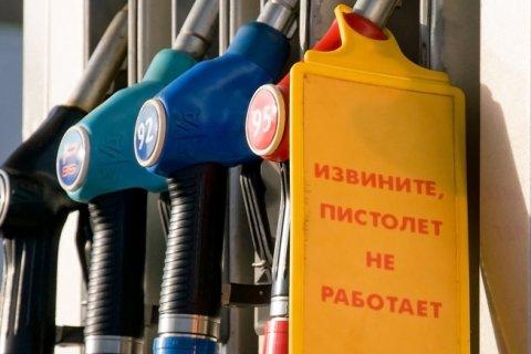 КПРФ потребовала от властей немедленно остановить рост цен на бензин