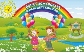 О коррупции в детский садах