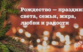 Рождество – праздник света, семьи, мира, любви и радости. Геннадий Зюганов