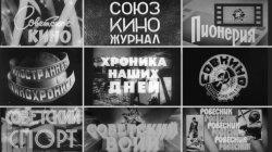 """Бренды Советской эпохи. """"ЦСДФ"""""""
