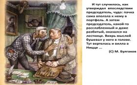 Минюст предложил не наказывать за коррупцию из-за «обстоятельств непреодолимой силы». «Все в соответствии с утвержденным планом противодействии коррупции»