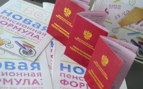 Министерство Правды в действии. В Кремле «рекомендовали» называть повышение пенсионного возраста не «пенсионной реформой», а «преобразованием»