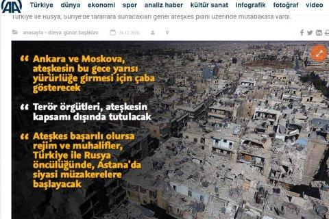 Россия и Турция согласовали план всеобъемлющего перемирия в Сирии