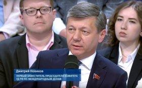 Дмитрий Новиков: Агрессии США мы должны противопоставить укрепление отношений с союзниками
