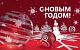 Поздравление Геннадия Зюганова с наступающим 2019-м годом