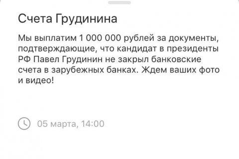 Издание «Лайф» продолжает информационную войну против Павла Грудинина: 1 млн за компромат