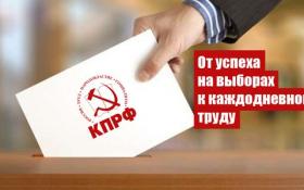От успеха на выборах к каждодневному труду. Заявление Президиума ЦК КПРФ