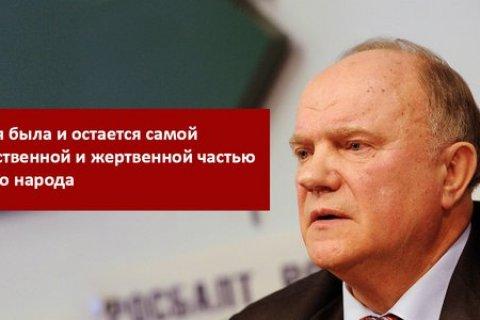 Геннадий Зюганов: Армия была и остается самой мужественной и жертвенной частью нашего народа