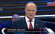 Геннадий Зюганов: Вопрос Крыма урегулирован раз и навсегда
