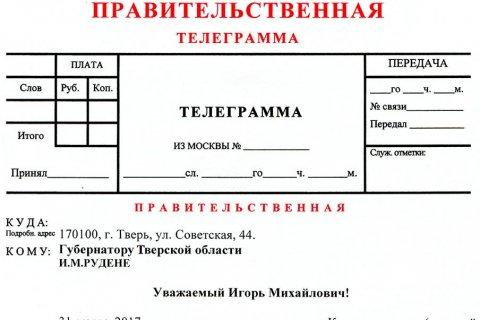 Депутат Госдумы Дмитрий Новиков просит губернатора Тверской области взять под контроль ситуацию с журналистами «Красной Линии»