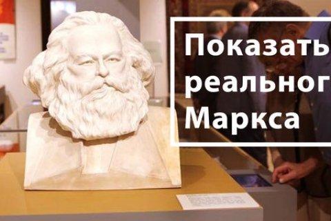 """Открылась выставка """"Это Маркс?"""""""