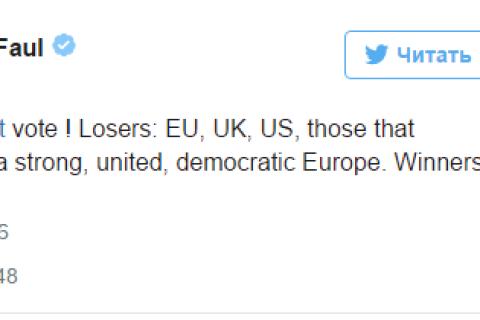 Макфол: выход Великобритании — победа Путина