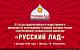Движение «Русский Лад» призвало защитить Русский мир и Донбасс