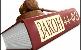 Как возместить коммунальные расходы по 44 Федеральному Закону