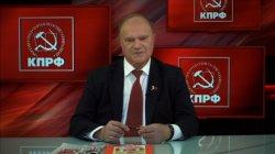 Обращение Председателя ЦК КПРФ Геннадия Зюганова