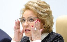 Матвиенко заявила, что Россия борется с США и Западом за переустройство миропорядка