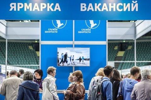 Большинство россиян признались в страхе потерять работу