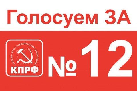 КПРФ призывает к мобилизации народа перед выборами