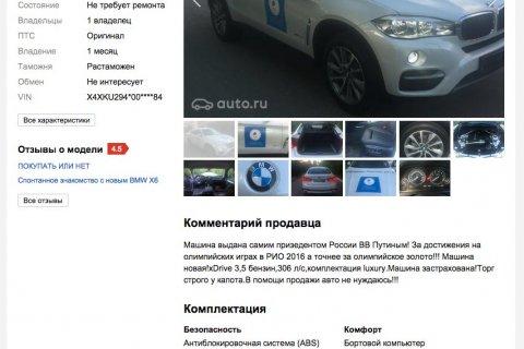 Олимпийцы продали первый из подаренных BMW X6
