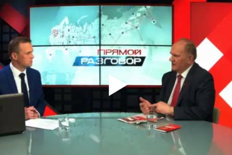 Геннадий Зюганов: КПРФ возглавит протест против пенсионной реформы. Интервью «Красной Линии»