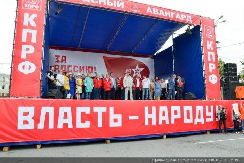 КПРФ провела в Москве митинг «За Россию без криминальной олигархии и коррумпированных чиновников»