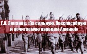 Геннадий Зюганов: «За сильную, боеспособную и почитаемую народом Армию!»