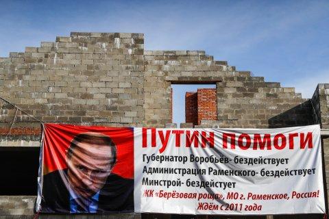 Счетная палата: Инициированная Путиным реформа в строительстве провалена