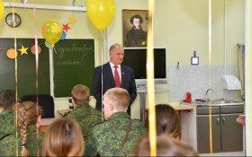 Геннадий Зюганов поздравил учеников Таганского кадетского корпуса с началом нового учебного года