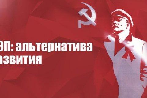 "НЭП: альтернатива развития. Статья Г.А. Зюганова в газете ""Завтра"""