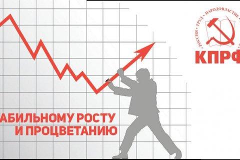 Павел Дорохин: «Новое руководство Минэкономразвития поддержало инициативы КПРФ по стратегическому планированию»