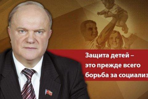 Геннадий Зюганов: Защита детей – это прежде всего борьба за социализм