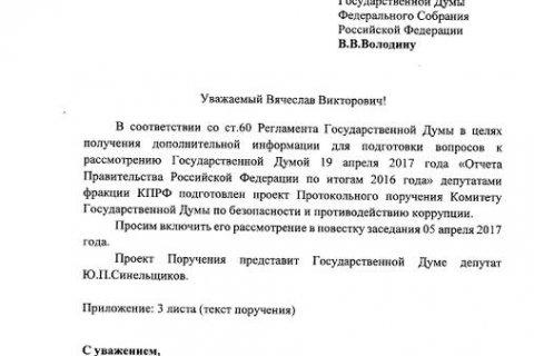 Коммунисты внесли в Госдуму проект протокольного поручения по «имениям Медведева»