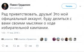 Твиттер-аккаунт кандидата на пост Президента РФ Павла Грудинина мгновенно стал популярным