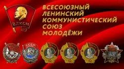 """Бренды Советской эпохи. """"ВЛКСМ"""""""