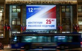 Опрос. Три четверти россиян считают, что власти соблюдают Конституцию РФ. Сколько из них ее читало?
