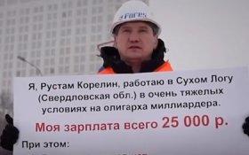 Уральского рабочего оштрафовали за пикет на Красной площади. Он требовал повышения зарплат