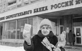 Госдума перенесла сроки выплаты по советским вкладам