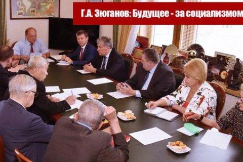 Геннадий Зюганов: За социализмом будущее!